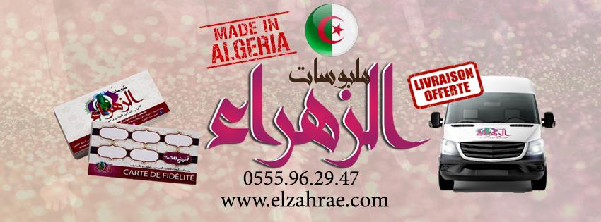 HIjiab Malboussat El ZAHRAE